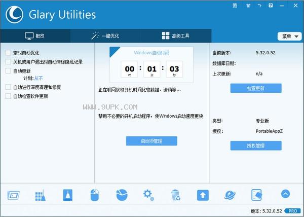 零碎维护军刀(Glary Utilities Pro)截图(1)