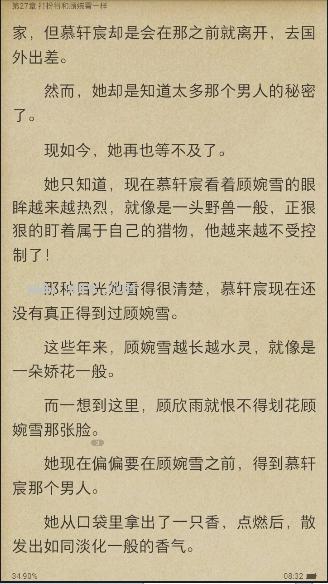 不得不爱穆楚楚陈敬东全文下载截图(1)