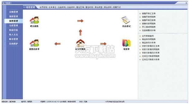 宏达餐饮管理系统截图(1)
