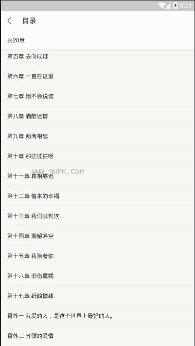 共赴一世情长江容彻温映映app内下载截图(2)