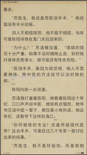 望君此生御繁华江锦绣楚墨晟app免费阅读 截图(2)