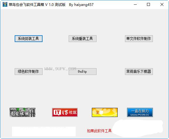 菜鸟也会飞软件工具合集截图(1)
