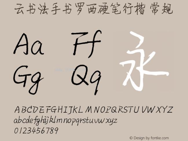 云书法手书罗西硬笔行楷体截图(1)