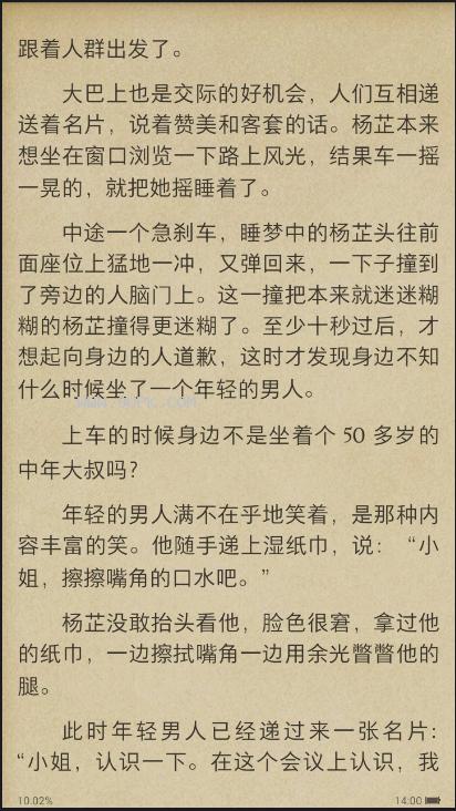 醉美不外相遇唐静颜乔泽城付费章节在线阅读 截图(1)