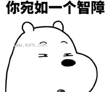 咱们裸熊qq表情包 无水印版图片