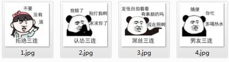 直男女神否认三连qq表情包 免费版图片