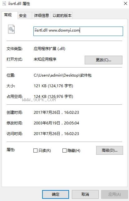 iisrtl.dll截图(1)