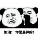 熊猫头你是最胖的qq表情包