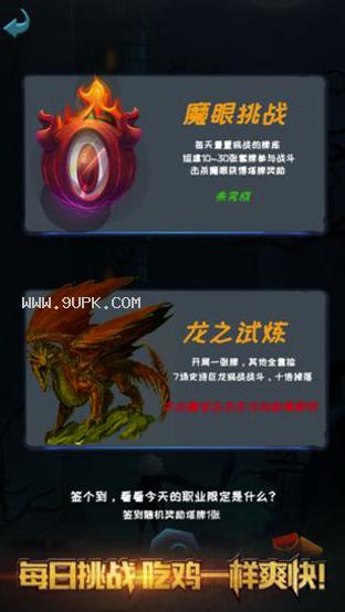 深渊魔塔截图(2)