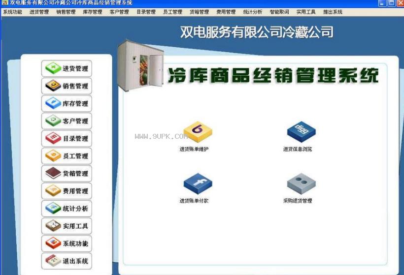冷庫商品經銷管理系統