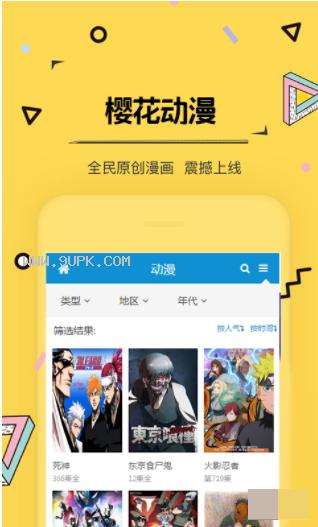 櫻花動漫app手機版截圖(1)