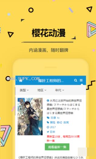 櫻花動漫app手機版截圖(3)