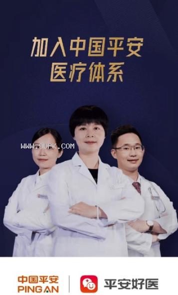 平安医家医生版