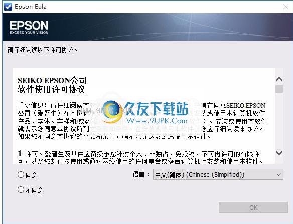 Epson Software Updater