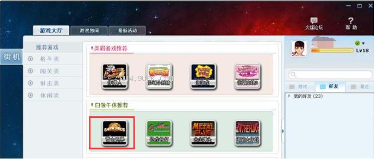 游聚游戏平台截图(3)