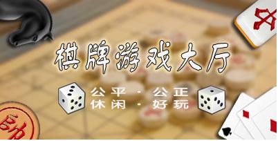 棋牌游戏软件