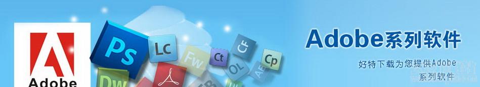 Adobe软件
