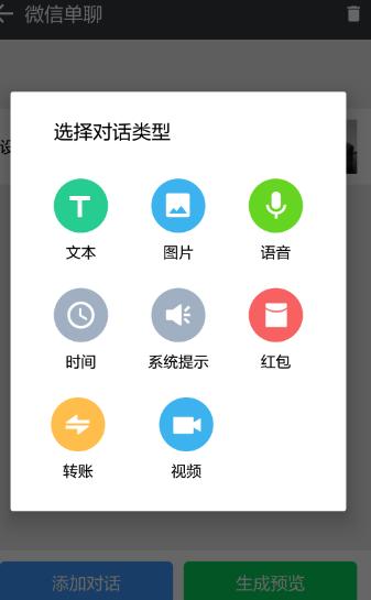 微商订单生成器 3.1钱柜777版截图(1)