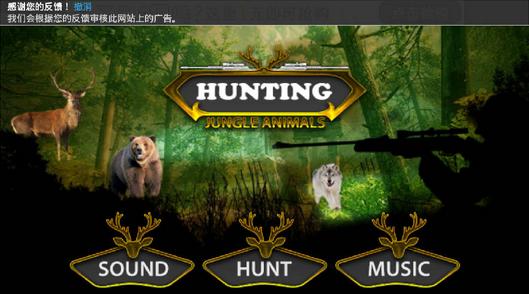 狩猎丛林动物 1.8官方安卓版截图(1)