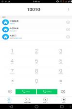 联想通讯录 2016.0415安卓版截图(1)