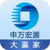 申万宏源大赢家 5.0.0安卓版