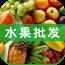 水果批发平台 1.0.0安卓版