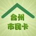 臺州市民卡 2.1.11安卓版
