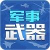 军事武器 1.2.5安卓版