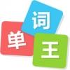 学易单词王 1.1.11安卓版