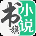 书旗小说9.4.0.29安卓版