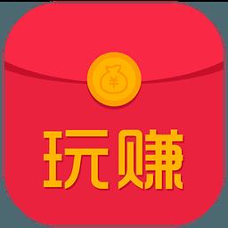 玩赚红包 2016.0312 2.3.1安卓版