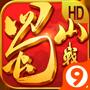 蜀山战纪之剑侠传奇 1.2.6.1安卓版