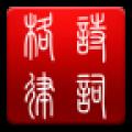 诗词格律助手 3.1.3.4安卓版