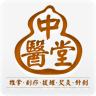 中医堂 1.6安卓版