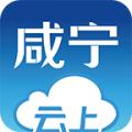 云上咸宁 1.0.3安卓版