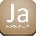 日常日语口语 16.9.2安卓版