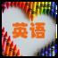潮英语 1.1.1安卓版