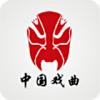 中國戲曲 4.1.2安卓版