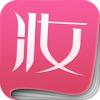 妆品画报 2.6.2安卓版