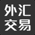 外汇交易软件 1.0.0安卓版