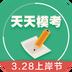公务员真题模拟 2.2.0安卓版