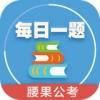 每日一题腰果公务员 3.0.10安卓版