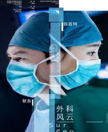 外科风云全集完整版 1.0安卓版