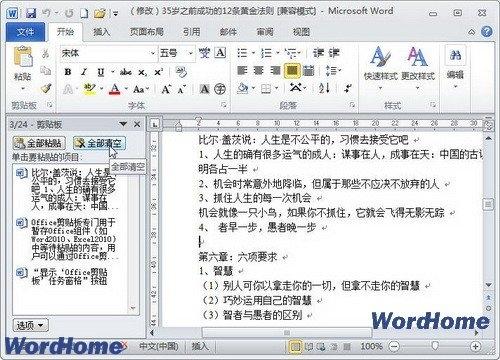 Word 2010文档中巧妙使用Office剪贴板