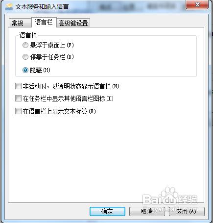 怎样找回Win7不见的语言栏