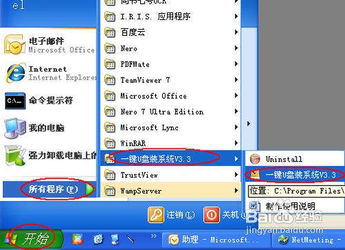 U盘一键安装系统教程