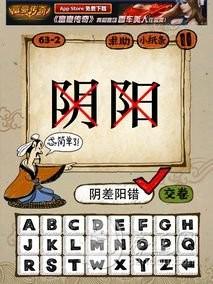 玩命猜成语阴阳上打红叉是什么成语
