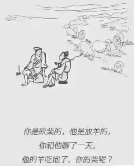 砍柴的陪不了放羊的是什么意思 砍柴的和放羊的聊天后续