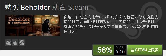 趣味小游戏《Beholder》促销活动仅需16元