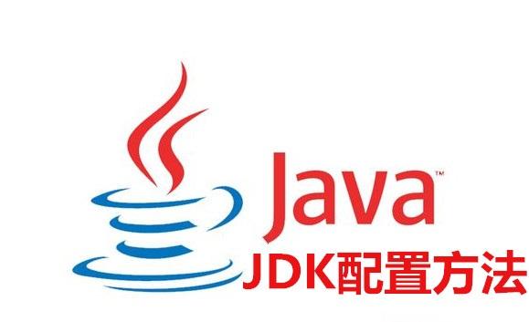 JDK环境变量配置win10 Win10JDK配置环境变量方法